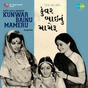 Kunwar Bainu Mameru Songs