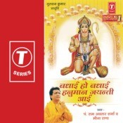 Badhaai Ho Badhaai Hanuman Jayanti Aayi Songs