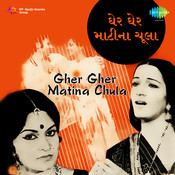 Gher Gher Matina Chula Songs