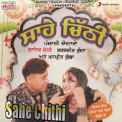 Sahe Chithi Songs