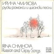 Russian And Gipsy Songs Songs
