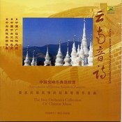 Collection Of The Best Chinese Orchestral Music: Music And Poems Of Yunnan Province Songs