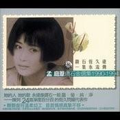 Mandarin Greatest Hits Vol. 1 Songs