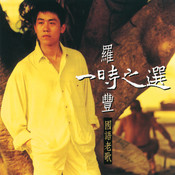 The Greatest Of Lou Shi Feng Songs