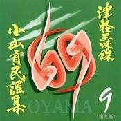 Tsugaru Jyamisen: Mitsugu Oyama Minyo Collection, Vol. 9 Songs