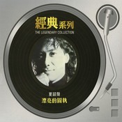 The Legendary Collection - Piao Liang De Gu Zhi Songs