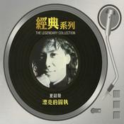 Lu Yin Lei Song