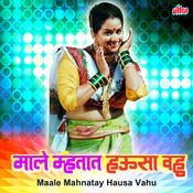 Maale Mahnatay Hausa Vahu Songs