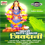 Aale Sharan Tuzala Jivdani Songs