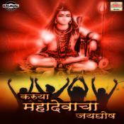 Karuya Mahadevacha Jaygosh Songs