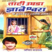 Tati Ughada Dyaneshwar Songs