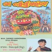 Maa Tarinee Aaradhana Songs