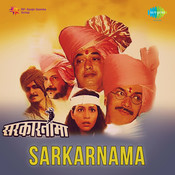 Sarkarnama Mar Songs