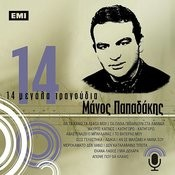 14 Megala Tragoudia - Manos Papadakis Songs