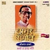 Amar Sangeet Shrikant Thakare Vol 2 Songs