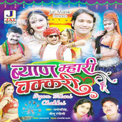 Byan Mhari Chakkri Songs