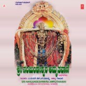 Nanjundeshwara Sharamendu Song