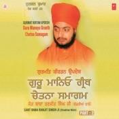Gurmat Kirtan Updesh Guru Maneyo Granth Chetna Samagam Part-2 Songs