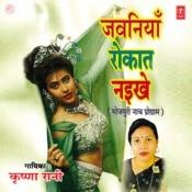 Jawaniyan Rokaat Naikhe Songs