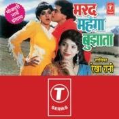Marad Mehanga Bujhata Songs