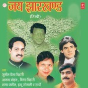 Jai Jharkhand Songs
