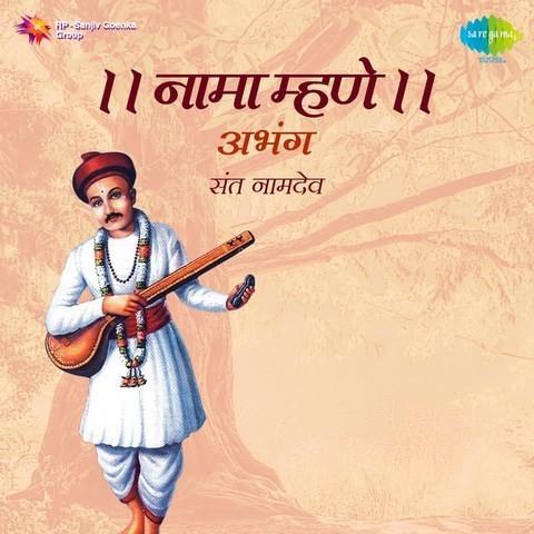 nama mhane  abhang  sant namdev songs download nama