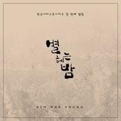 별 헤는 밤 (시인 윤동주 탄생 100주년) Songs