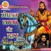 Mohan Baba Ke Dwar Song