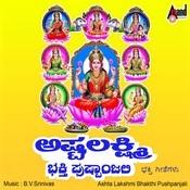 Baare Olidu Dharege Dhairyalakshmi Song