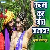 Karma Kar Geet Majedaar Song