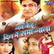 Jab Kehu Dil Mein Sama Jaala Songs