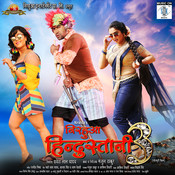 Bhojpuri movie nirahua hindustani 2 mp3 song download
