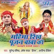 Jai Anant Shiv Pujan Swami Song