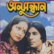Jakhan Manusher Dukkhhe Song