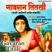 Gavaran Titali Songs