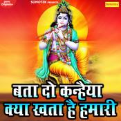 Bata Do Kanheya Kya Khata Hai Hamari Song