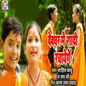Devghar Me Shadi Rachayegen Song