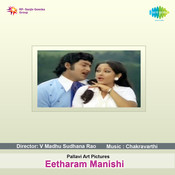 Eetharam Manishi Songs
