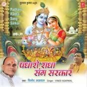 Padharo Radha Sang Sarkar Songs