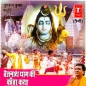 Baijnath Dhaam Ki Kanwar Katha Songs