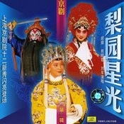 Famous Opera Artists Vol. 3 (Li Yuan Xing Guang Di San Ji) Songs