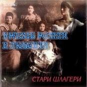 Old Bulgarian Evergreens (Stari Shlageri) Songs
