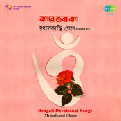 Bengali Devotional Songs By Mrinalkanti Ghosh Songs