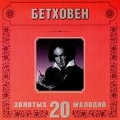 Ludwig Van Beethoven. 20 Golden Melodies In Modern Processing Songs