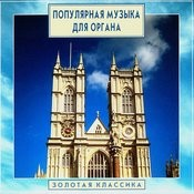 Golden Classics. Popular Music For Organ Songs
