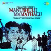 Manushulu Mamathalu Songs