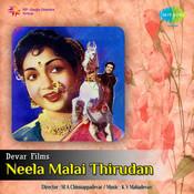 Neela Malai Thirudan Songs