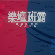 Le Tan Ban Ba - Bao Li Jin Hua Na 10 Nine Dui Lei (3 CD Digital Only) Songs