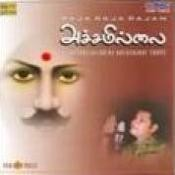 Achamillai Songs