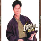 Huan Qiu Yi Shuang Qing Yuan Xi Lie - Michael Kwan Songs